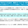 「Film Making in English」の内容