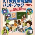 「先生と教育行政のためのICT教育環境整備ハンドブック」2015年版
