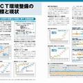ICT環境整備の目標と現状(2013-2014年版)