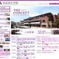 同志社中学校ホームページ