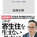 高濱氏著「メシが食える教育 『官民一体校』の挑戦」(角川新書)