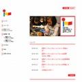 国際デジタルえほんフェア2015