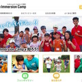 公文「English Immersion Camp」公式サイト