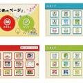 大日本印刷とチャイルド社「チャッピーデジタル教室」