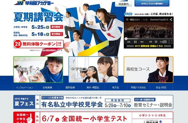 早稲田アカデミー ホームページ