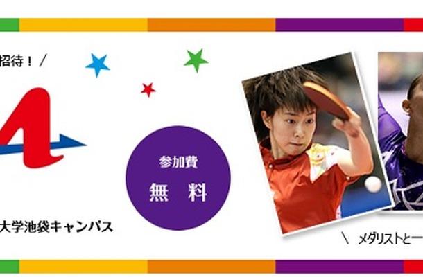 朝日新聞スポーツ「チャレンジA」