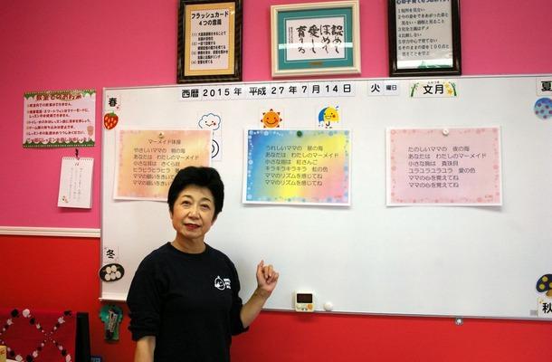 七田チャイルドアカデミー札幌教室の千々石眞弓先生