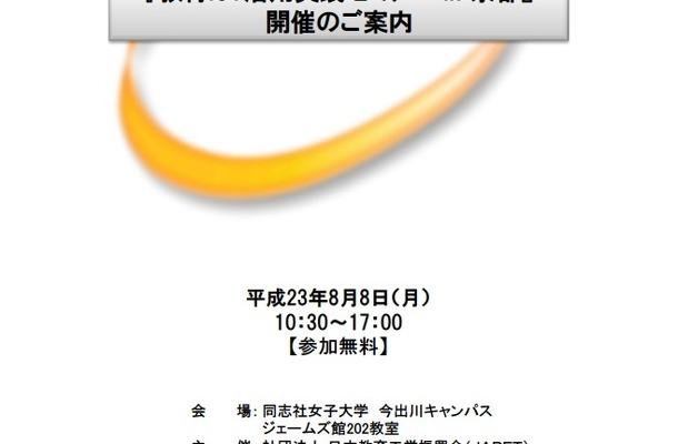 平成23年度情報教育対応教員研修全国セミナー「教育ICT活用実践セミナーin 京都」