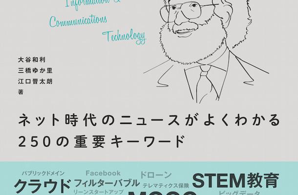 ICTことば辞典