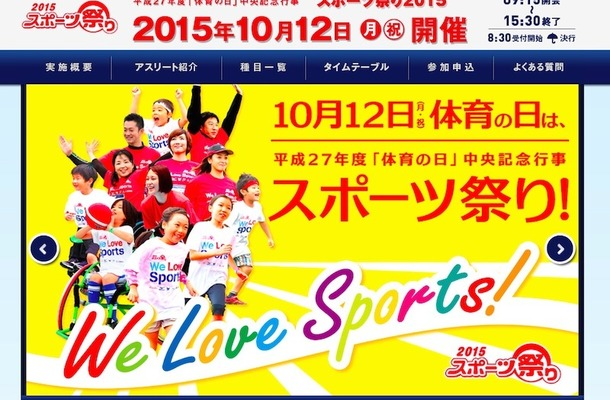 スポーツ祭り2015