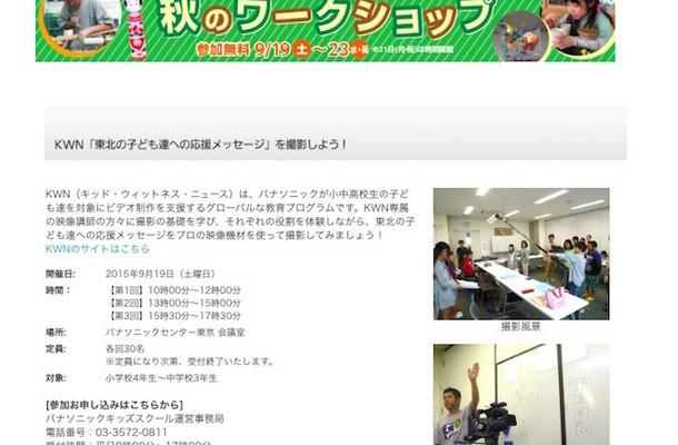 パナソニックセンター東京・秋のワークショップ