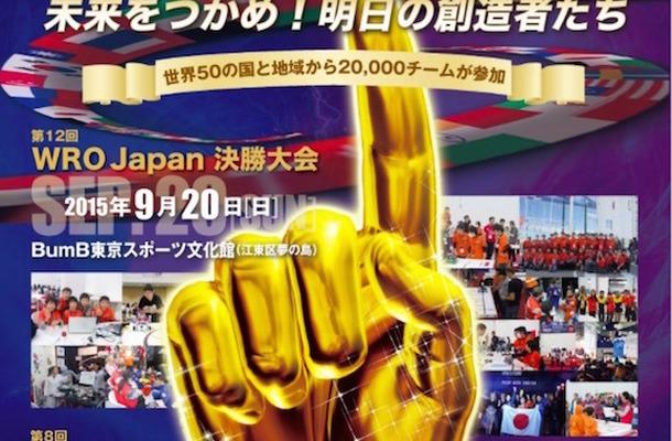 WROJapan決勝大会