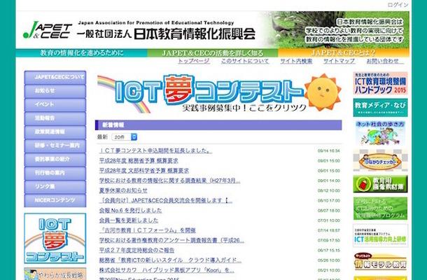 日本教育情報化振興会
