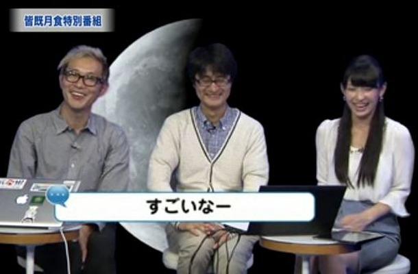 2014年10月8日「SOLiVE24」で放送された皆既月食特別番組