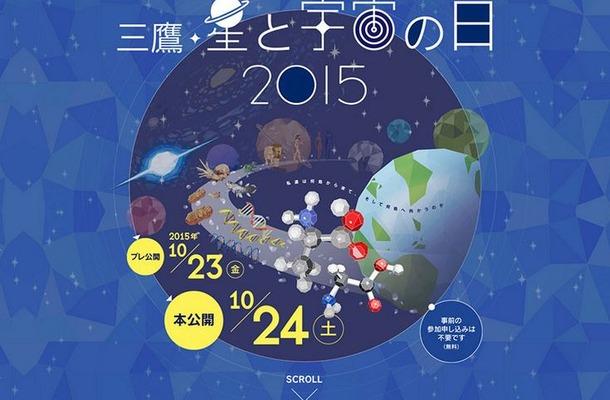 三鷹・星と宇宙の日2015