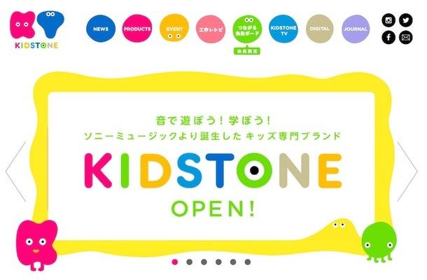 「KIDSTONE」オフィシャルサイト