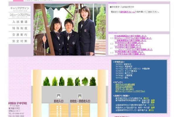 村田女子中学校