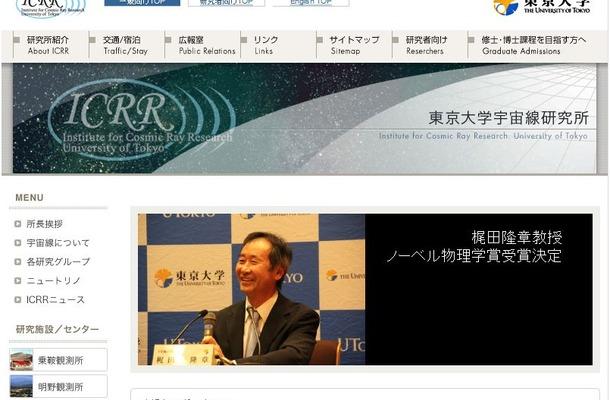 東京大学宇宙線研究所(ICRR)