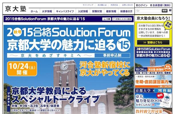 2015合格SolutionForum 京都大学の魅力に迫る