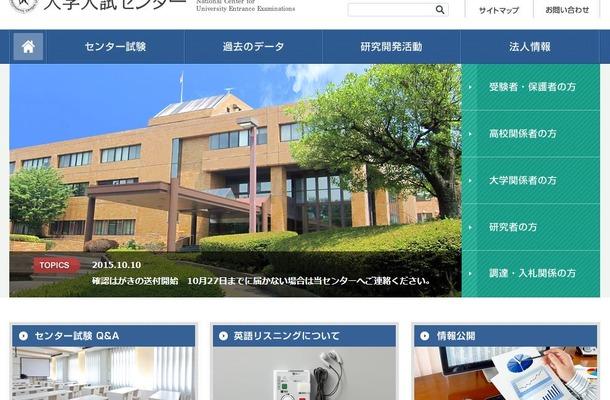 大学入試センター