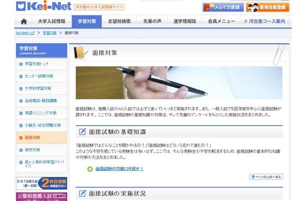 Kei-Net 面接対策
