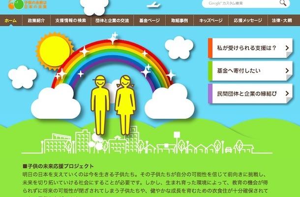 子供の貧困対策 子供の未来応援プロジェクト「子供の未来は日本の未来」