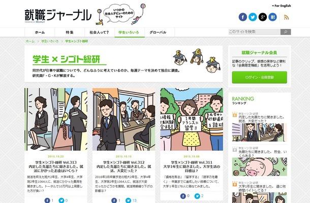 就職ジャーナル「学生×仕事総研」