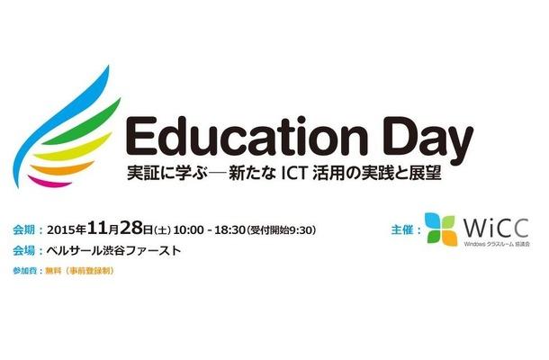 「Education Day 実証に学ぶ―新たなICT活用の実践と展望」