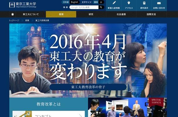 東京工業大学「教育改革特設サイト」