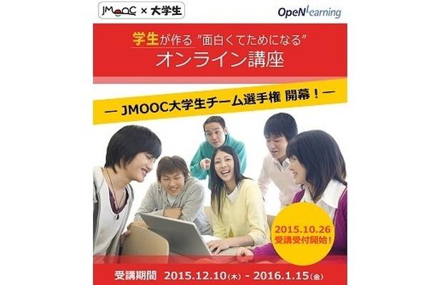 JMOOC大学生チーム選手権