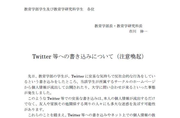 Twitter等への書き込みについて(注意喚起)
