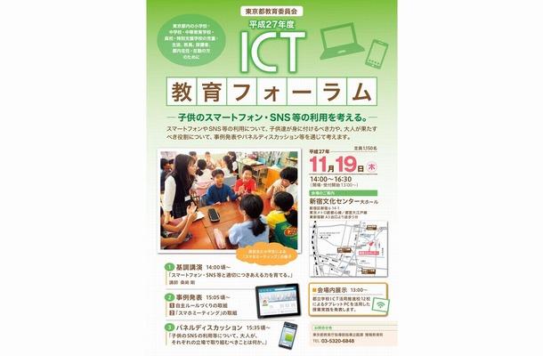 ICT教育フォーラム