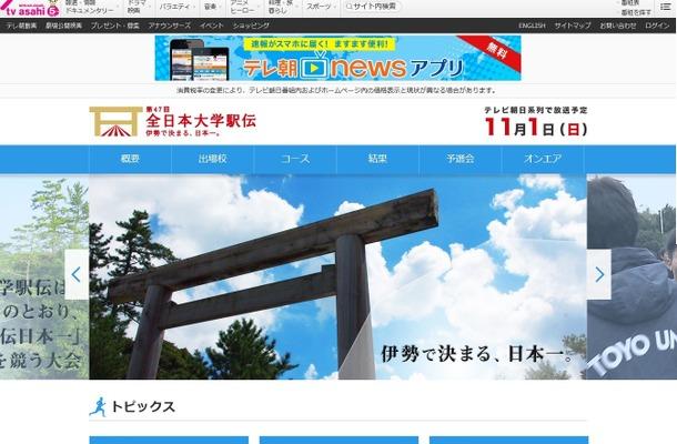 テレビ朝日「全日本大学駅伝対校選手権大会」