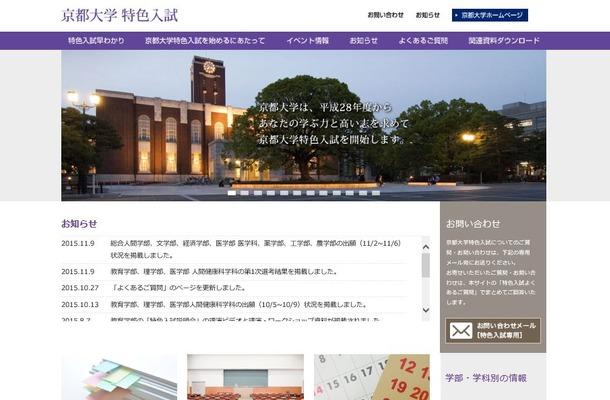 京都大学特色入試