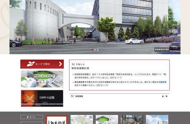 開成の特設サイト「開成の未来を創る」