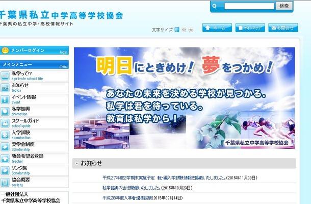 千葉県私立中学高等学校協会
