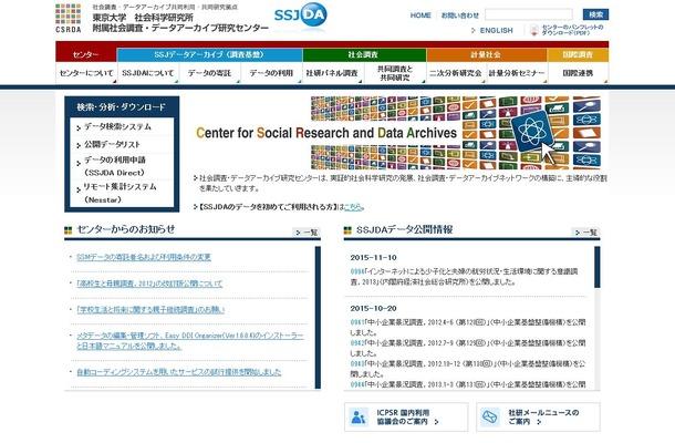 東京大学社会科学研究所附属社会調査・データアーカイブ研究センター
