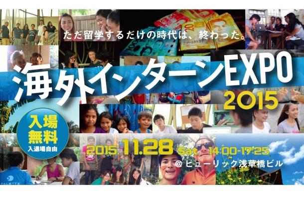 海外インターンEXPO 2015