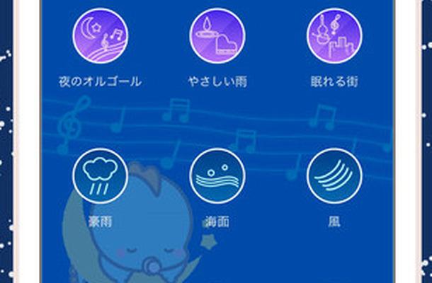 「ぐっすリンベビー」の画面(全46種類の音を用意)