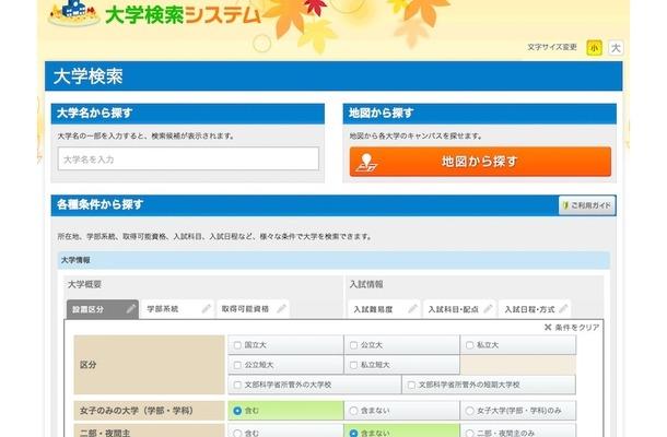 大学検索システム