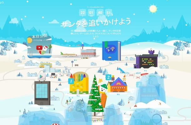 Google Santa Tracker(サンタを追いかけよう)