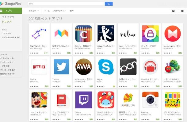 Google Play 2015年ベストアプリ