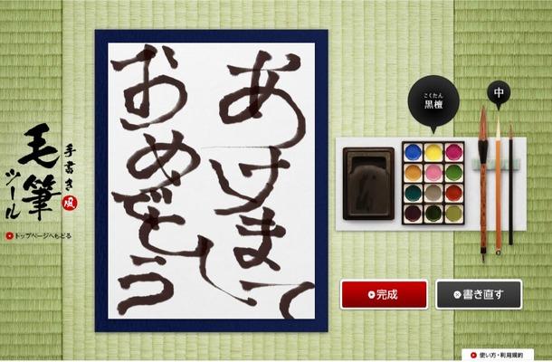 郵便年賀.jp「手書き風毛筆ツール」