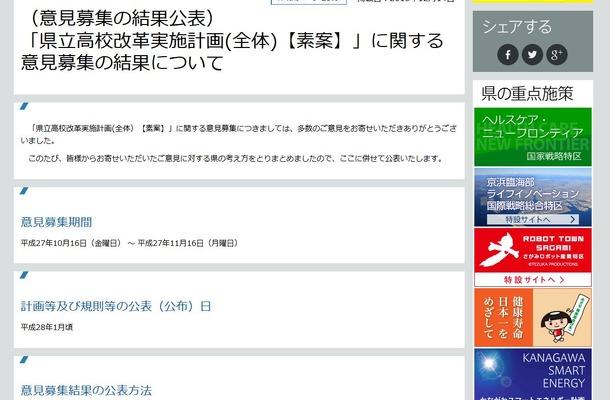 神奈川県教育委員会「『県立高校改革実施計画(全体)素案』に関する意見募集の結果について」
