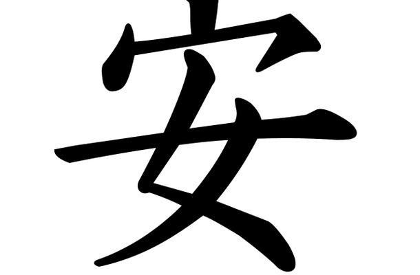 2015年「今年の漢字」