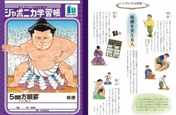 ジャポニカ学習帳に「相撲」…日本の伝統文化シリーズ