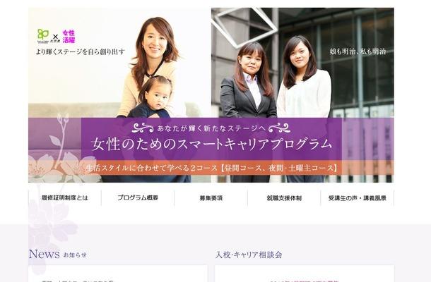 女性のためのスマートキャリアプログラム
