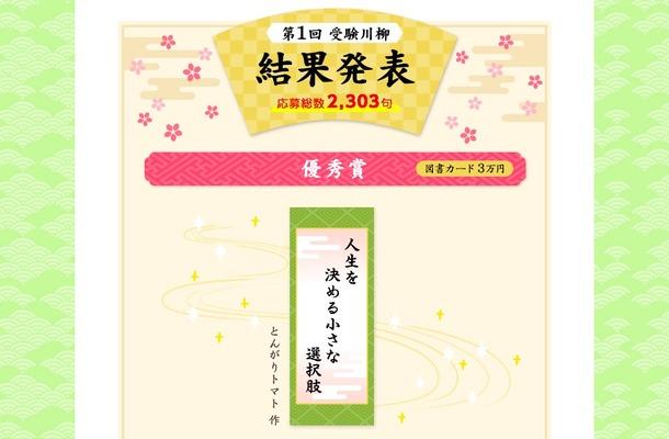 第1回「受験川柳」優秀賞