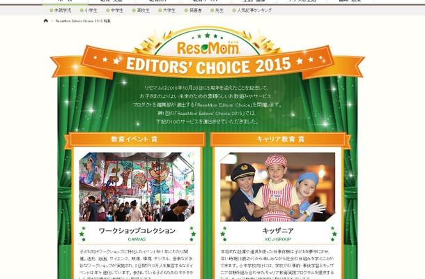 ReseMom Editors' Choice 2015