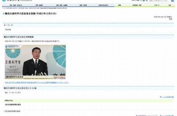 馳浩文部科学大臣記者会見録(平成27年12月21日)